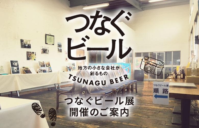 「つなぐビール展」開催のお知らせ