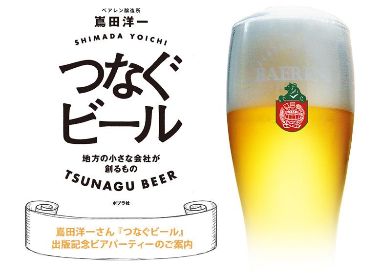 嶌田洋一さん『つなぐビール』出版記念ビアパーティーのご案内
